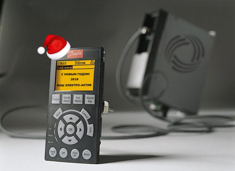 с новым годом 2018 электро-актив поставка пч частотные преобразователи частоты